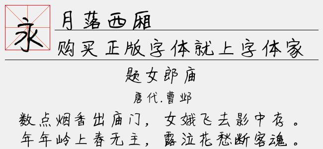 月落西厢-文道字库