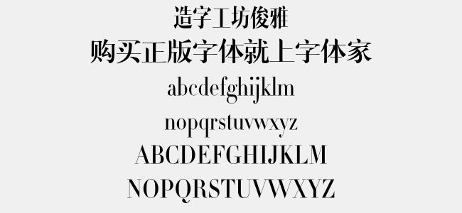 造字工房汉方体-造字工房