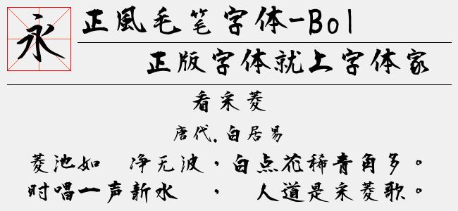 正风毛笔字体-Regular-佚名