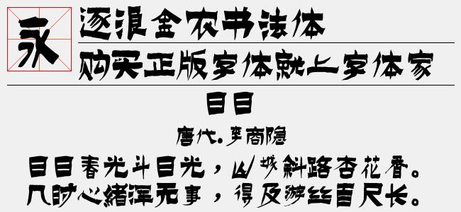 逐浪金农书法体-逐浪字库
