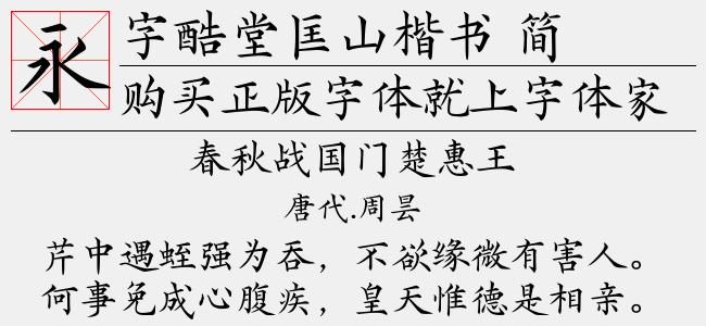 字酷堂匡山楷书 简-方正字库