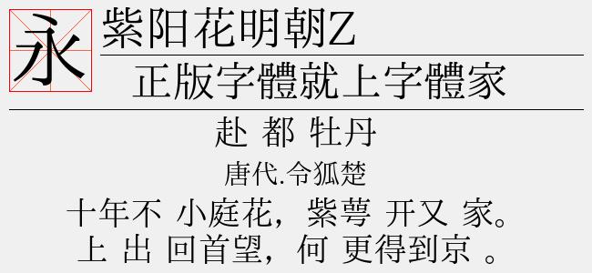紫阳花明朝Z-日本字体