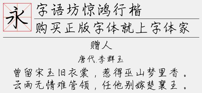字语坊惊鸿行楷-佚名