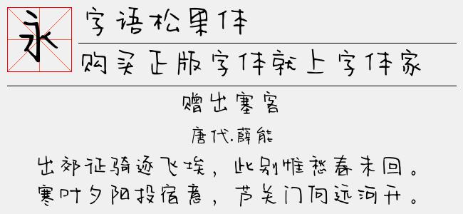字语松果体-字语字库