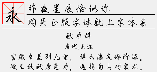 昨夜星辰恰似你-文道字库